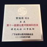 我司董事长黄瑞南先生荣获潮汕星河国瑞科技奖